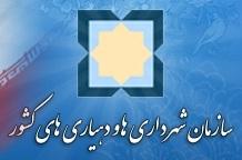 وبسایت سازمان شهرداری ها