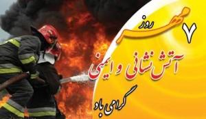 7 مهر برتمامی آتش ستیزان و نجاتگران مبارک باد