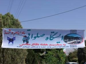 برپایی ایستگاه فرهنگی و صلواتی در دومین روز هفته دفاع مقدس