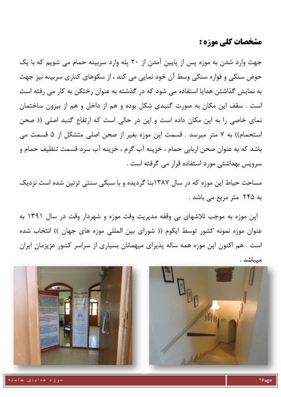 سینا صدفزاده۱(۱)