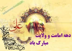 پیام شهردار خامنه به مناسبت دهه ولایت و هفته نیروی انتظامی