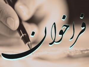 فراخوان تشکیل انجمن همیاران شهرداری و شورای اسلامی