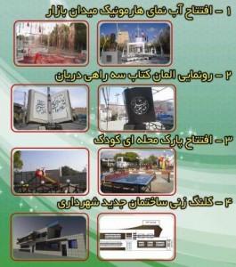در دومین روز از دهه مبارک فجر : بهره برداری از سه پروژه عمران شهری