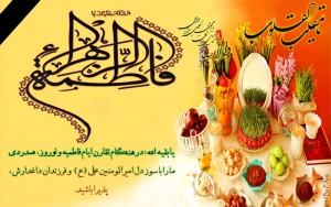 پیام مشترک شورای اسلامی و شهردار خامنه بمناسبت فرارسیدن عید نوروز