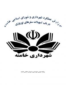 گزارش عملکرد شهرداری و شورای اسلامی خامنه در باب ارائه تسهیلات سفرهای نوروزی