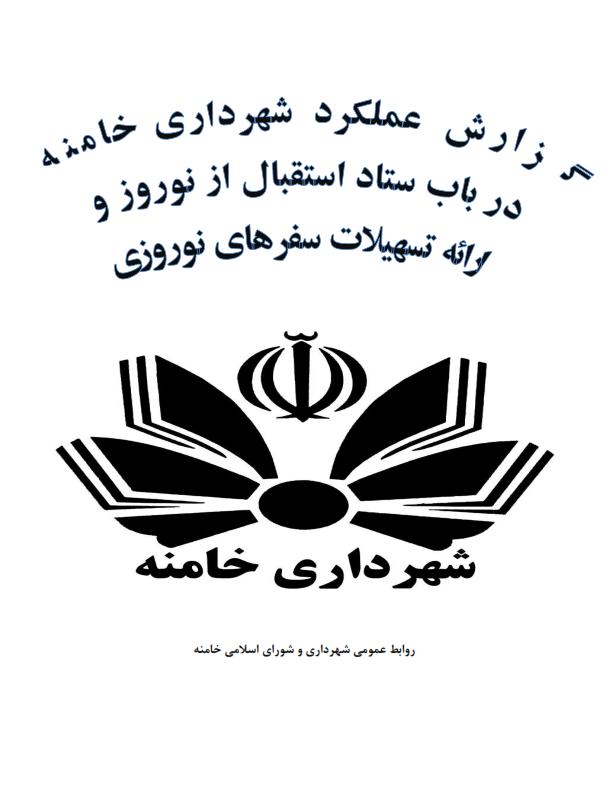 گزارش عملکرد شهرداری در تسهیلات سفرهای نوروزی_۰۰۱