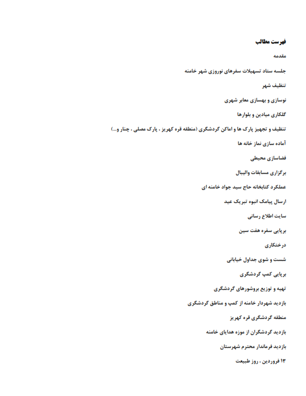 گزارش عملکرد شهرداری در تسهیلات سفرهای نوروزی_۰۰۲
