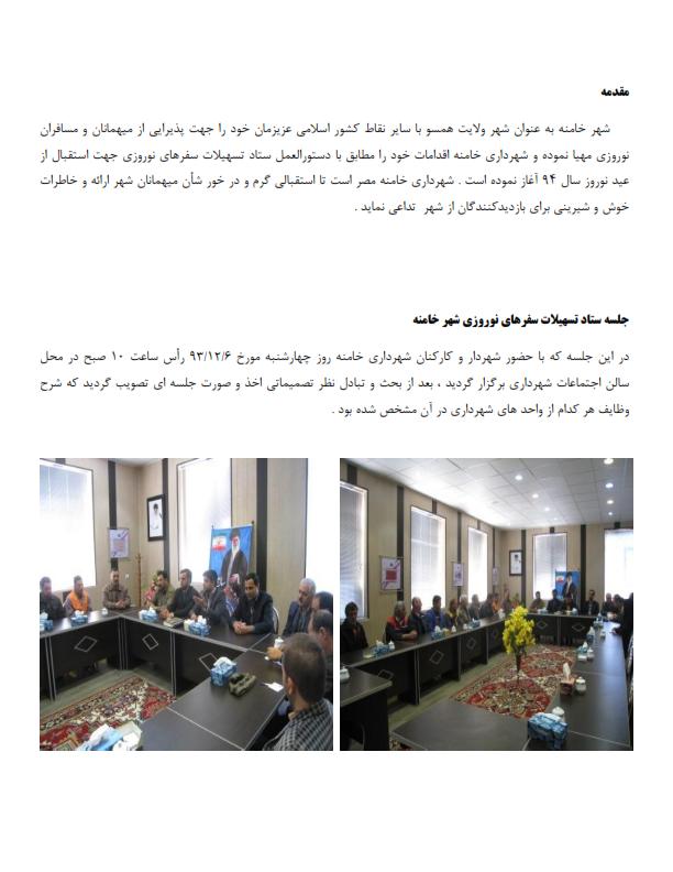 گزارش عملکرد شهرداری در تسهیلات سفرهای نوروزی_۰۰۳