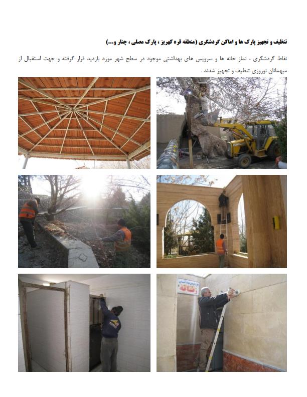 گزارش عملکرد شهرداری در تسهیلات سفرهای نوروزی_۰۰۶