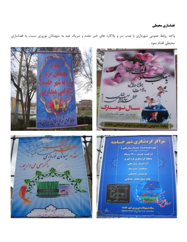 گزارش عملکرد شهرداری در تسهیلات سفرهای نوروزی_۰۰۷