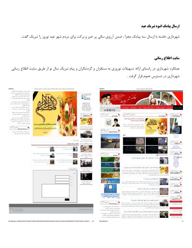 گزارش عملکرد شهرداری در تسهیلات سفرهای نوروزی_۰۰۸