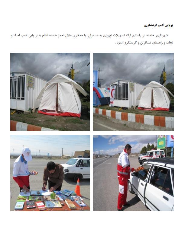 گزارش عملکرد شهرداری در تسهیلات سفرهای نوروزی_۰۱۱