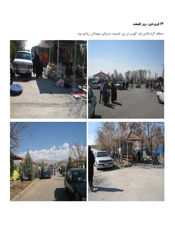 گزارش عملکرد شهرداری در تسهیلات سفرهای نوروزی_۰۲۰