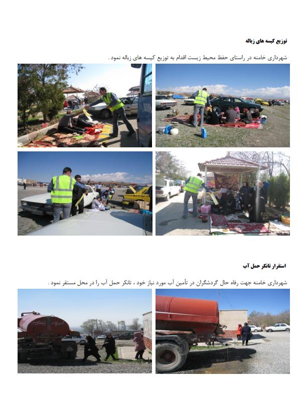 گزارش عملکرد شهرداری در تسهیلات سفرهای نوروزی_۰۲۱