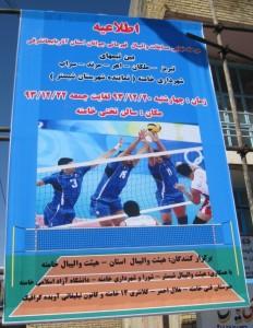 مسابقات والیبال انتخابی جوانان  استان با حضور تیم شهرداری خامنه در شهر خامنه