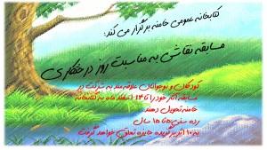 ویژه برنامه های شهرداری و کتابخانه حاج سید جواد خامنه ای در طرح استقبال از بهار و نوروز ۹۴
