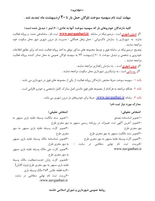 اطلاعیه_۰۰۱