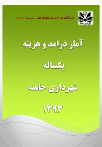 آمار درآمد و هزینه های یکساله شهرداری خامنه در سال ۱۳۹۳