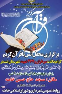 برگزاری محفل انس با قرآن شهر خامنه