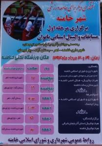 تیم شهرداری خامنه فاتح دور اول مسابقات والیبال بانوان استان