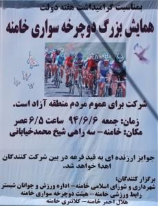 همایش بزرگ دوچرخه سواری بمناسبت هفته دولت