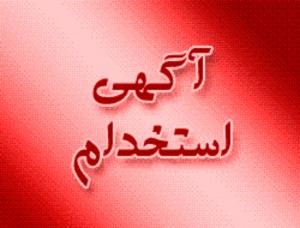 آگهی استخدام پیمانی در شهرداریهای استان آذربایجانشرقی