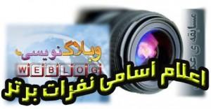 """نفرات برتر مسابقه عکس """"جلوه زمستان"""" و """"وبلاگ نویسی"""" فرهنگی معرفی شدند"""