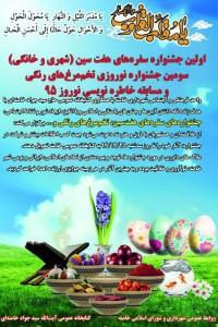 جشنواره های نوروزی شهرداری خامنه آغاز شد