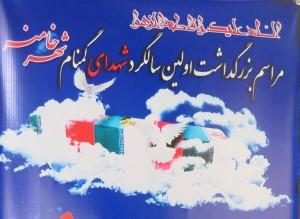 سالگرد تدفین شهدای گرانقدر گمنام و مراسم یادبود متوفیان سال ۹۴ شهر خامنه، برگزار گردید