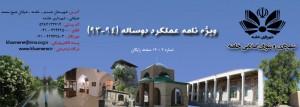 ویژه نامه عملکرد دو ساله (۹۴-۹۳) شهرداری خامنه منتشر شد