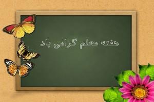 معلمی شغل انبیاست / پیام تبریک شهردار و رئیس شورای اسلامی خامنه به مناسبت آغاز هفته معلم