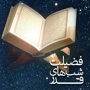 شب قدر از هزار ماه عبادت و جهاد برتر است