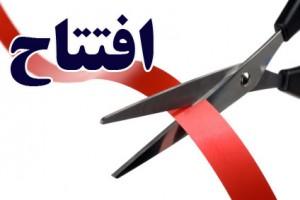 همزمان با آغاز هفته دولت پروژههای عمرانی شهرداری خامنه افتتاح میگردند