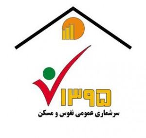 اطلاعیه سرشماری عمومی نفوس و مسکن سال ۱۳۹۵