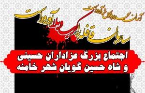 مراسم اجتماع عزاداران حسینی و شاه حسین گویان در شهر خامنه برگزار می شود