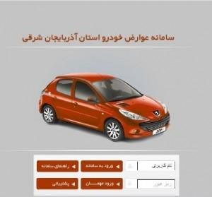 سامانه پرداخت اینترنتی عوارض خودرو شهرداری خامنه راه اندازی شد