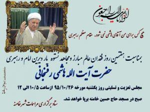 مراسم بزرگداشت هفتمین روز رحلت حضرت آیت الله هاشمی رفسنجانی یار دیرین امام و رهبری در شهر خامنه برگزار گردید