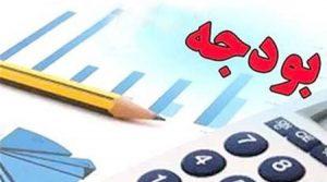 سیاست ها و راهبردهای بودجه سال ۱۳۹۶ شهرداری خامنه