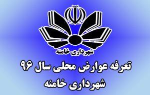 تعرفه عوارض محلی سال ۹۶ شهرداری خامنه منتشر شد