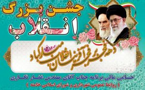 جشن انقلاب همزمان با پنجمین روز از ایام الله دهه مبارک فجر در شهر خامنه برگزار گردید