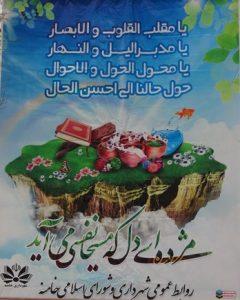 گزارش تصویری عملکرد ستاد تسهیلات سفرهای نوروزی و استقبال از بهار ۹۶ شهرداری خامنه