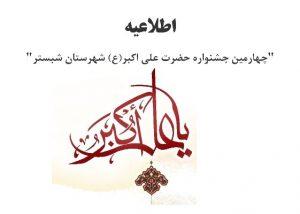 """اطلاعیه: """"چهارمین جشنواره حضرت علی اکبر(ع) شهرستان شبستر"""""""