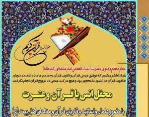 محفل انس با قرآن و عترت با حضور علماء، اساتید و قاریان برجسته و ممتاز کشوری در شهر خامنه برگزار گردید