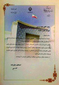 دکتر جبارزاده استاندار آذربایجان شرقی از تلاشهای شهردار خامنه تقدیر نمود