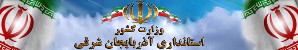 وبسایت استانداری