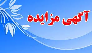 آگهی مزایده / مدیریت بازار هفتگی(پنجشنبه بازار) به مدت یکسال