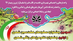 اطلاعیه/ جشنواره های نوروزی شهر خامنه