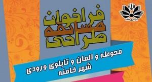 فراخوان مسابقه «طراحی محوطه و المان و تابلوی ورودی شهر خامنه»