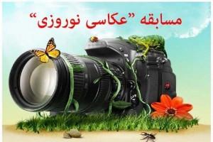 """برگزاری نخستین مسابقه """"عکس سفر به خامنه"""" ویژه نوروز ۹۷"""
