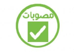 مصوبات جلسه علنی شماره ۱۲ شورای اسلامی شهر خامنه